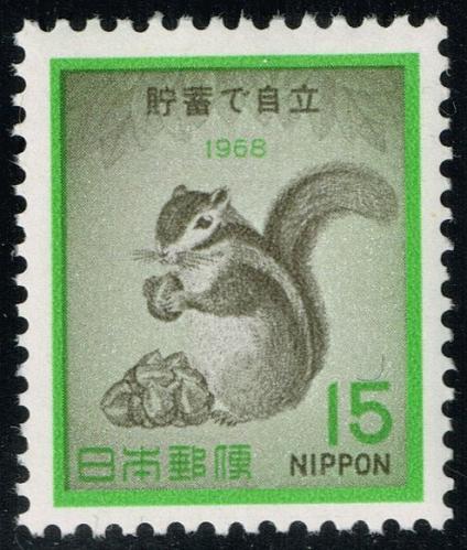 Japan #980 Striped Squirrel; MNH (4Stars) |JPN0980-04XVA