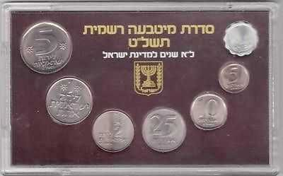 Israel 31st Anniversary Official Mint Coins Set 1979