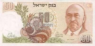 Israel 50 Lira Pounds Banknote 1968 UNC