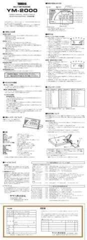 Yamaha Yamaha YM2000 EN Service Manual by download Mauritron #259985