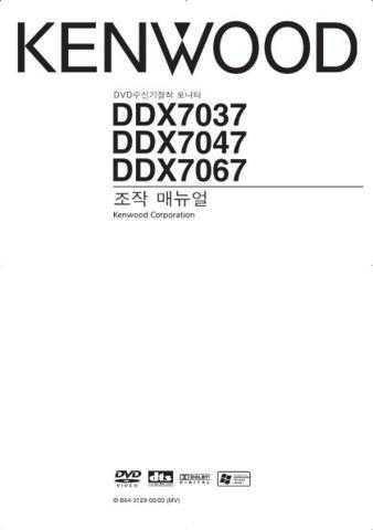 Kenwood DDX8017 by download Mauritron #221035