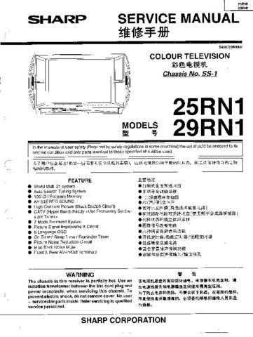 Sharp 2500CM MANUAL Service Manual by download Mauritron #207477