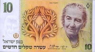 Israel 10 Sheqalim Banknote 1985 UNC