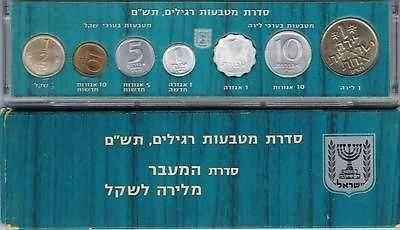 Israel Official Mint Coins Set 1980