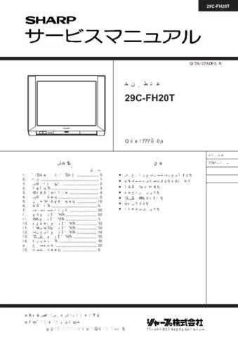 Sharp 29CFH20T SM JP(1) Service Manual by download Mauritron #207609