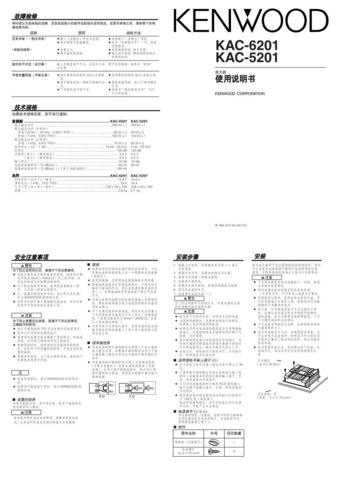 Kenwood KAC-5202 by download Mauritron #221304