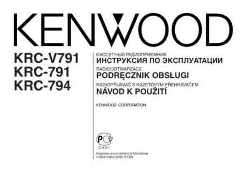 Kenwood KRC-V791 by download Mauritron #222724