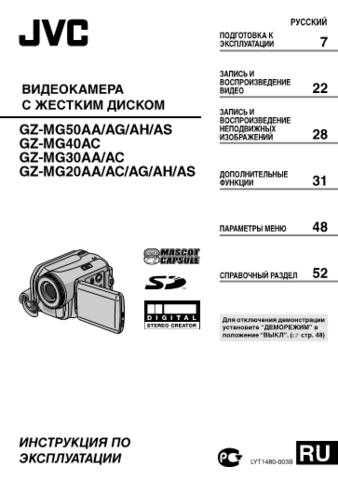 JVC LYT1480-003B 2 Operating Guide by download Mauritron #296881