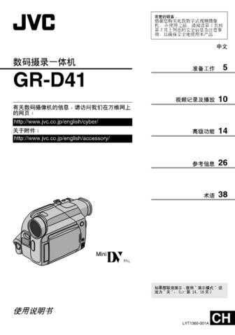 JVC LYT1360-001A Operating Guide by download Mauritron #296182