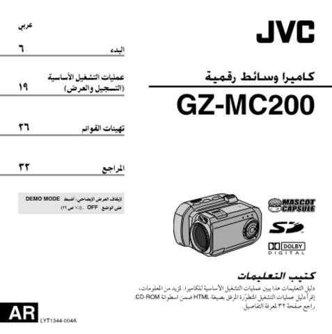 JVC LYT1344-004A Operating Guide by download Mauritron #296124