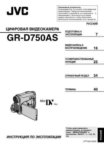 JVC LYT1682-002B-RU Operating Guide by download Mauritron #297609
