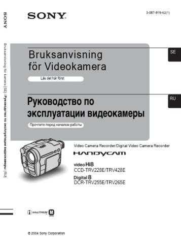 Sony TRV-255E Camcorder Operating guide in Russian by download Mauritron #308664
