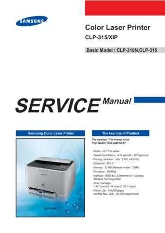 20080519105103812 00-COVER CLP-315 XIP Manual by download Mauritron #302848