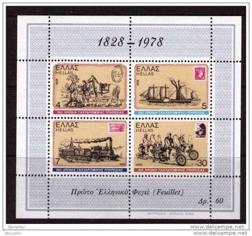 GREECE 1978 SS mnh Transport stamps
