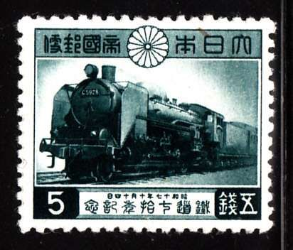 Japan Stamp. 1942. sakura #c91, MNH. 70th anniversary of Japan's railway