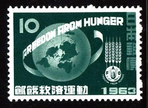 Japan Stamp. 1963. sakura #c386, MNH. freedom from hunger