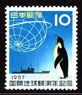 Japan Stamp. 1957. sakura #c265, MNH. international geophysical year