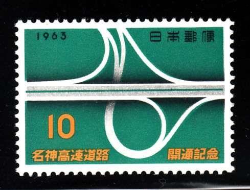 Japan Stamp. 1963. sakura #c396, MNH. opening of meishin Nagoya kobe expressway