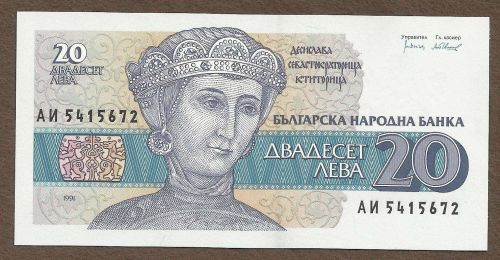 Bulgarian 1991 20 Leva Mint UNC Banknote 5415672 - Beautiful Note!