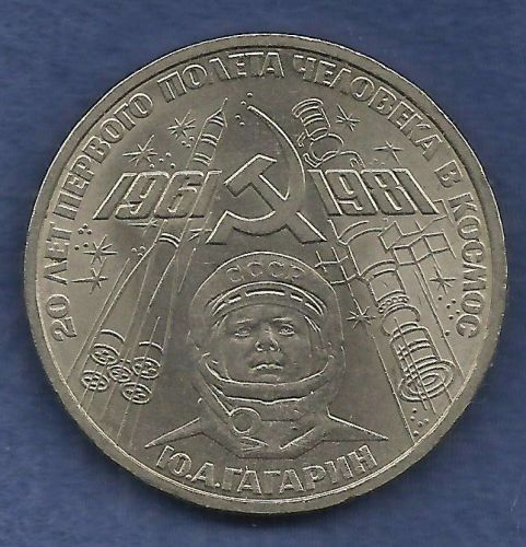 Historic Russia 1 Rouble Coin 1965 WWII Victory Anniversary. 31 mm. Edge Letters