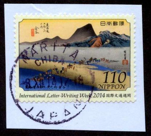 Japan 2014, Scott # 7027, Used