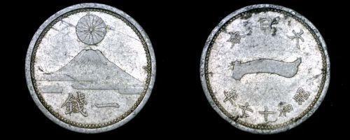 1942 (YR17) Japanese 1 Sen World Coin - Japan - Mount Fuji