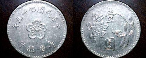 1960 1 yuan taiwan world coin