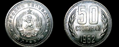 1962 Bulgarian 50 Stotinki World Coin - Bulgaria