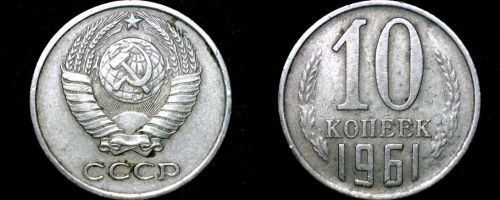 1961 Russian 10 Kopek World Coin - Russia USSR Soviet Union CCCP