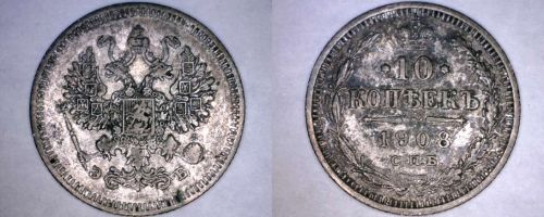 1908 Russian 10 Kopek World Silver Coin - Russia