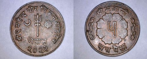 1965 (VS2022) Nepalese 5 Paisa World Coin - Nepal