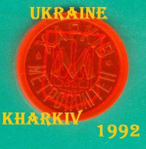 SUBWAY METRO Kharkov. UKRAINE Transit Token.Var no 1.***