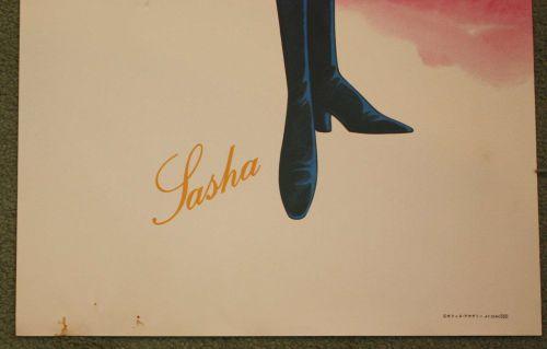 Space Battleship Yamato - Be Forever Yamato - Sasha - Poster