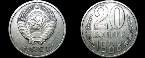 1988 Russian 20 Kopek World Coin - Russia USSR Soviet Union CCCP