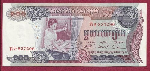 CAMBODIA 100 Reils 1973-75 Banknote 837296 - Woman Spinning Carpet - Superb!