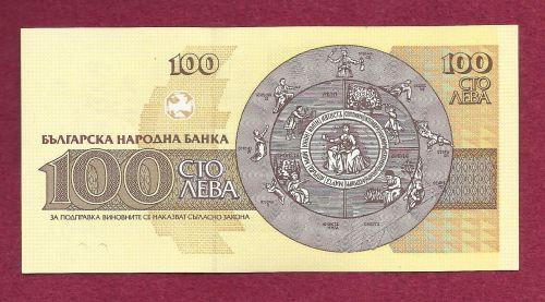 Bulgarian 100 Leva Mint UNC 1995 Banknote 0486498- - Zoraph's Wheel of Life!