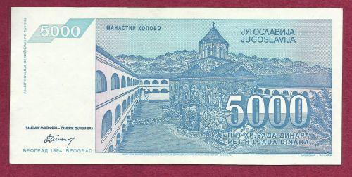 YUGOSLAVIA 5000 DINARA 1994 Banknote AA 9038420 UNCirculated - Socialistic Republic