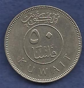 Kuwait 50 Fils Coin Arab Dhow Ship with Sails