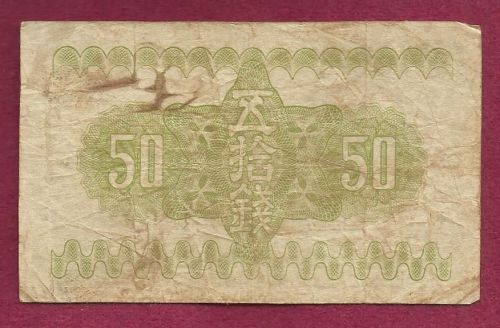 JAPAN 50 SEN BANKNOTE #1586 Historic WWII ERA Currency, MT FUJIYAMA