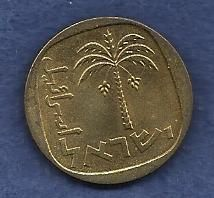 Israel 10 Agorot 1966 Vintage Coin (Palm Tree)
