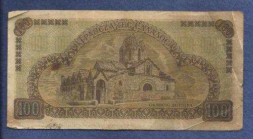 Greece 100 Drachmai 1941 Banknote 532443 WWII Era Currency - KAPNIKAREA Church