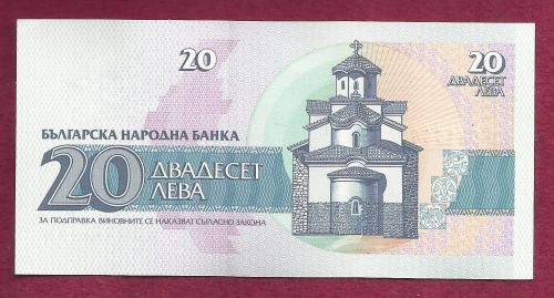 Bulgaria 20 Leva Mint UNC 1991 Banknote 5415668- Beautiful Note!
