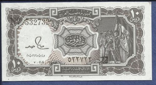 Egypt 10 Piastres Banknote 532732 Arab Republic of Egypt Signed by Salah Hamed