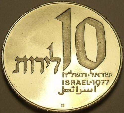 Rare Proof Israel 1977 10 Lirot~Hanukka~Jerusalem Lamp~29,516 Minted~Free Ship
