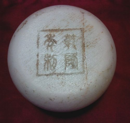 RARE 18TH CENTURY ANTIQUE CHINESE CARVED WHITE MARBLE LIDDED BOWL, QIANLONG MARK