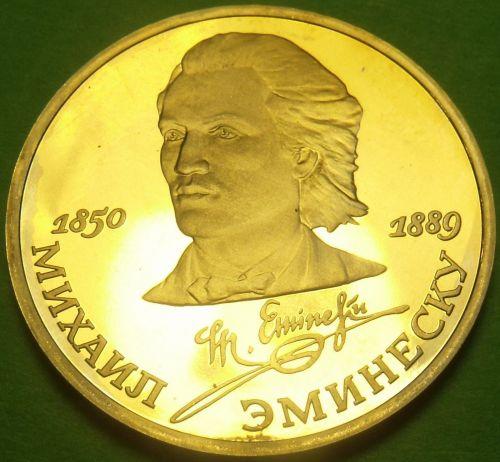 Cameo Proof Russia 1989 Rouble~100th Anniversary - Death of Mihai Eminescu~