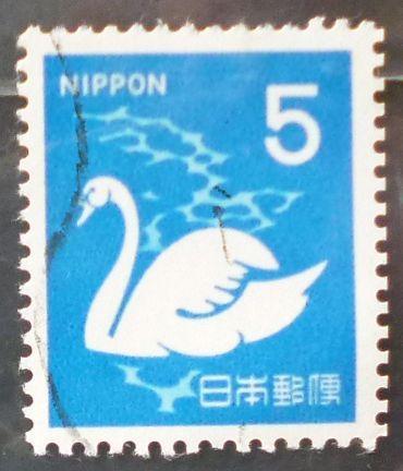 Stamp Japan Definitive 1971 5 Yen Bird Whooper Swan (Cygnus cygnus)