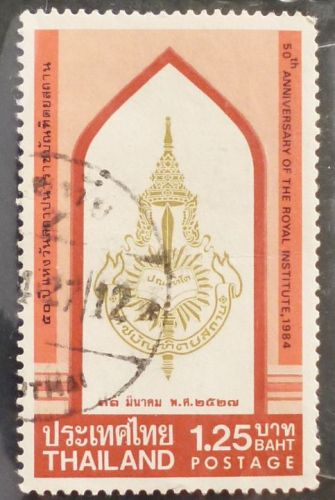 Stamp Thailand 1984 1.25 Baht 50th Anniversary of the Royal Institute