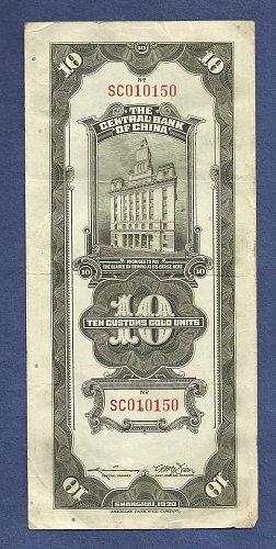 1930 China 10 Customs Gold Units Banknote SC010150 - Sun Yat-Denat Banknote - Rare!