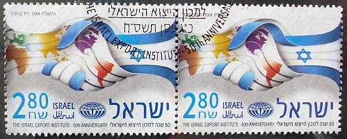 Stamp Israel 2008 Export institute 2.8 Shekel Pair